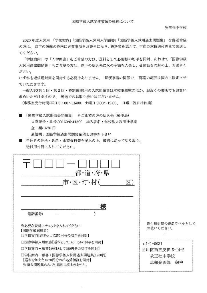 国際学級入試関連書類の郵送について   攻玉社